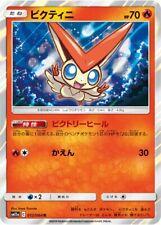 Victini R 012/064 SM11a Pokemon Card Japanese  MINT