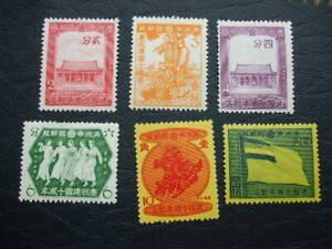 Manchukuo 1942 10th Anniversary Of Founding Of State Mint Set
