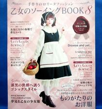 Handmade Lolita Fashion Otome no Sewing Book 8 /Japanese Cosplay Clothes Book
