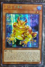 """Yugioh! Card """"Swap Frog"""" - SECRET PRISMATIC RARE - RC03 - MINT"""
