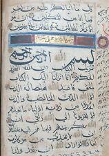 Substantial Medieval Golden Quran Manuscript. Rare Bihar Script. 600 Years Old.