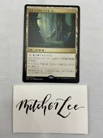 MTG Magic the Gathering - Zagoth Triome - Japanese Ikoria: Lair of Behemoths
