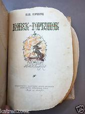 "ANTIQUE SOVIET RUSSIAN BOOK FOR CHILDREN ""KONEK GORBUNOK"" ILLUSTRATED"