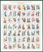 VR China 1999 - Trachten Kostüme Tanz Musikinstrumente - 56 Werte - Nr. 3030-85
