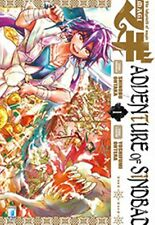 MAGI - ADVENTURE OF SINDBAD da 1 a 14 completa ed. star comics manga prequel