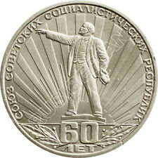 USSR 1 RUBLE 1982 RUSSIAN COIN * LENIN 60TH ANNIV. FORMATION OF SOVIET UNION *A1