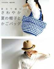 Eco Andaria Cool Summer Bags and Hats - japanese craft book Sp3