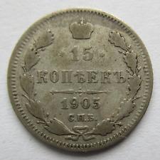 S0332 - 15 Kopeken, Doppeladler, 1905 AP, Silber