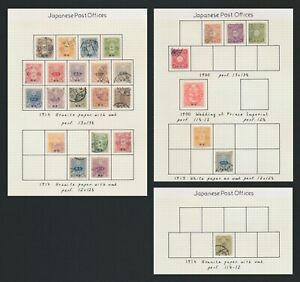 JAPANESE POs CHINA STAMPS 1900-1914 INC 1914 GRANITE PAPER SET p13x13.5 SG33/46