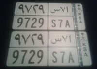 Condor TV Show Production Used Saudi Arabia Prop License Plate Set (05)