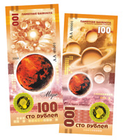 Russia 100 rubles planet Mars planetary system Polymeric