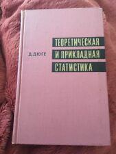 1972 D.Dugué Theoretical And Applied Statistics Russian Higher Maths Book