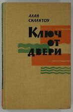 "Alan Sillitoe ""Key to the Door"". First Russian Edition.1964. VERY RARE !!"