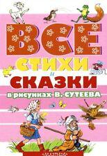 """В. Сутеев """" Все стихи и сказки в рисунках В. Сутеева """" Russische Bücher"""