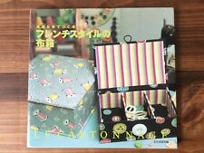 Japanese Craft Book - Cartonnage