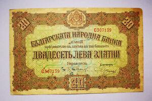 Bulgaria - 20 LEVA GOLD (ZLATNJI),ND (1917),with HANDSTAMP YUGOSLAVIA,P#23a,VF