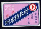Old+Matchbox+Label+Japan+Korea+%5B+%E5%92%B8%E6%82%85+%ED%95%A8%EC%97%B4Hamyeol+%5D
