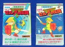 LEGEND OF ZELDA 1986 GUIDE BOOK + MAP SET 1&2 JAPAN GAME NINTENDO FAMICOM RARE