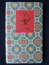 CHINA STAMPS. SMALL COLLECTION IN LUXURY SILK BOUND STOCK ALBUM. ALL MNH