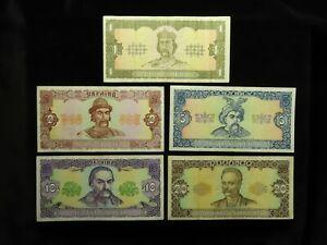 Ukraine 20 10 5 2 & 1 Hryven dated 1992 P103 - P107 5 x Notes aVF/VF