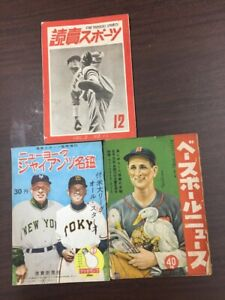 1953 New York Giants Tour Fan Guide, Ted Williams Card, Mickey Mantle Pics Seals