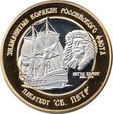 "Russland 250 Rubel 2014 ""Packet boat PETR"""