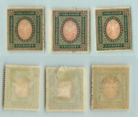 Russia 1917 SC 138 mint or used different shades . rtb2173