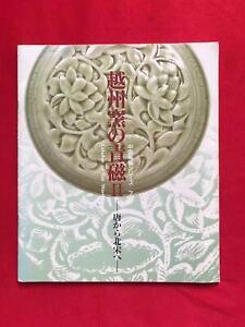 Celadon of Yue Ware by Museum of Oriental Ceramics, Osaka