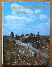 Soviet Ukrainian Photo album Khmelnychchyna Ukraine Khmelnytsky region 1996