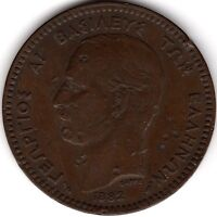 1882 A Greece George I 10 Lepta | Pennies2Pounds (G2)