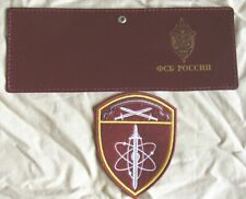 Russian FSB Federal Security Service ID cover + National Guard atomic patch
