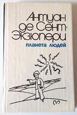 Saint-Exupery: LITTLE PETIT PRINCE, more, Russian, Sverdlovsk (Ural) 1985