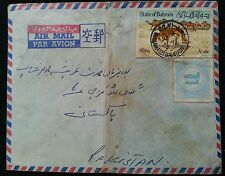 BAHRAIN TO PAKISTAN POSTALY USED COVER WITH 5 + 80 FILS CAMEL STAMP 1978 L@@K!!