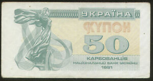 Ukraine 50 Karb.1991 Pick 86 VF+