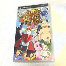 Gag Manga Biyori 1 - UMD Movie - Sony PSP - 2009 [Japanese PSP Only]