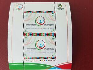 Saudi Arabia stamp Building back Pandemic 2020 (1442 Hijry) 3 pieces of 3 Riyals