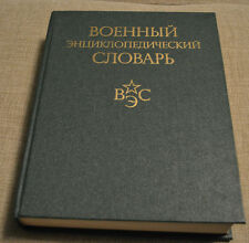 Soviet Vintage Russian USSR Military Encyclopedia Illustrated HARD FIND русский