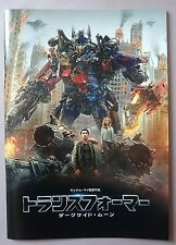 TRANSFORMERS The Movie memorial art book 2007