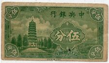 "Central Bank of China 5 Cents WW2? 3 3/8"" X 1 7/8"" Union Pub. Printers Fed. USA!"