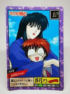 KENSHIN LE VAGABOND CARD PRISM HOLO CARDDASS SUPER BATTLE 1996 #11