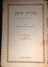 VERY RARE COPY 1st Edition HARDCOVER/dustjacket SAARAT TEIMAN JEWISH history