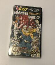 Chrono Trigger V Jump Special Edition VHS Akira Toriyama video promo