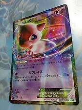 Pokemon card BW Dragon Blast Mew EX 022/050 R BW5 Japanese