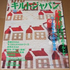 Quilts Japan magazine issue #11 2001 pattern still attached  sewing crafts VG+