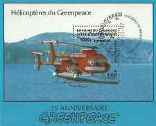 Timbre Hélicoptères Cambodge BF123A o lot 9421
