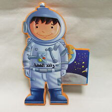 COLOURED ARABIC BOOK FOR KIDS WITH ILLUSTRATIONS ABOUT ASTRONAUTS & SPACE