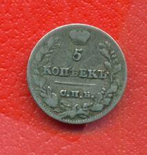 RUSSIA RUSSLAND SILVER COIN 5 KOPEKS 1823s 1559