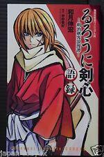 Japan Nobuhiro Watsuki: Rurouni Kenshin Goroku