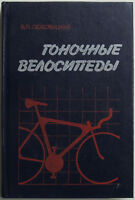 Russian Book Racing bicycles Construction Bike Racer Sport Construction Rare