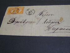 Greece 1880-1886 Letter 10 lep horizonal pair;